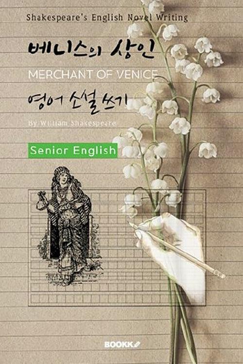 [POD] 베니스의 상인 영어 소설 쓰기 (시니어-영어원서) : MERCHANT OF VENICE