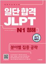 일단 합격 JLPT 일본어능력시험 N1 청해
