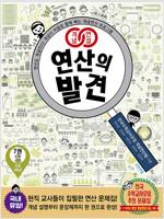 개념연결 연산의 발견 7권 (4학년)