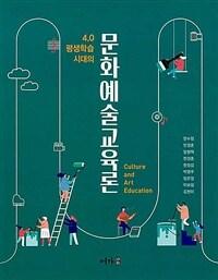(4.0 평생학습 시대의) 문화예술교육론