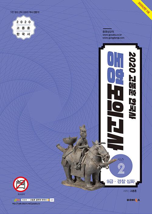2020 고종훈 한국사 동형모의고사 시즌 2