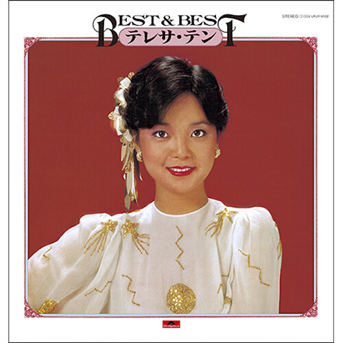 [수입] Teresa Teng - Best & Best [LP][Limited Edition]