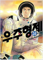 우주형제 35