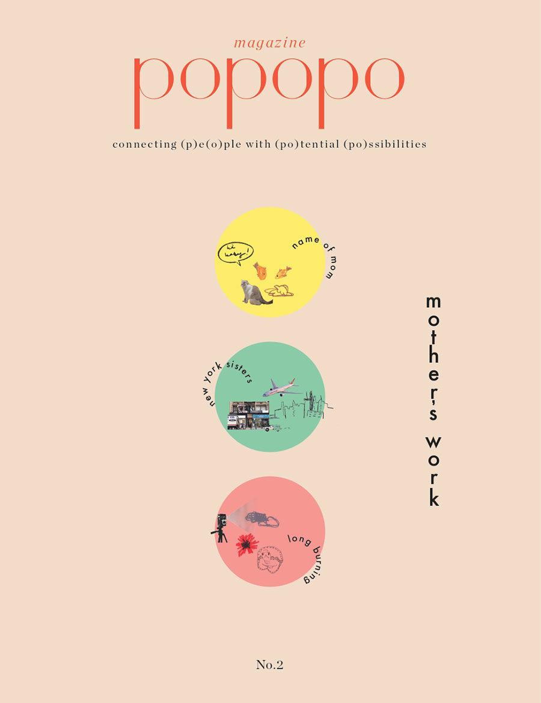 포포포 매거진 POPOPO Magazine Issue No.02