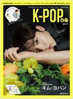 K-POPぴあ vol.11 (ぴあMOOK)