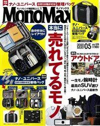 Mono Max (モノ·マックス) 2020年 05月號 [雜誌] (月刊, 雜誌)
