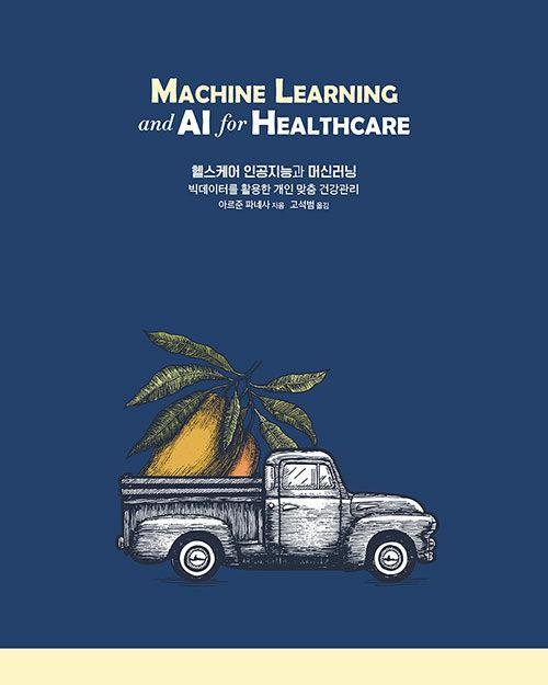 헬스케어 인공지능과 머신러닝
