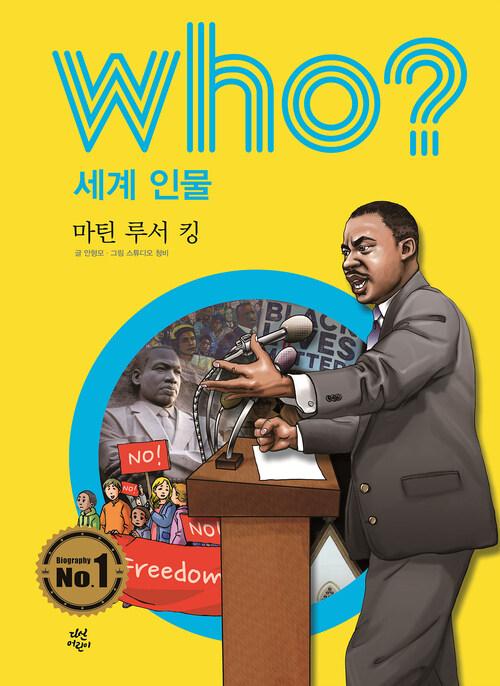 후 Who? 세계 인물 04 마틴 루서 킹