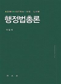 행정법총론