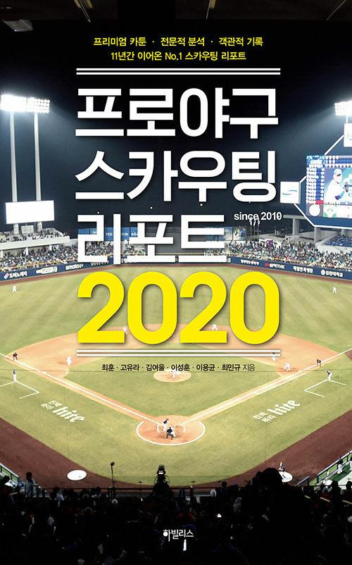 프로야구 스카우팅 리포트 2020