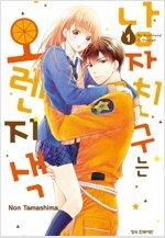 [고화질세트] 남자친구는 오렌지색 (총8권/미완결)