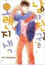 [고화질] 남자친구는 오렌지색 08