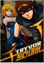 [연재] 트라이버(TRYVOR) 131화 (완결)