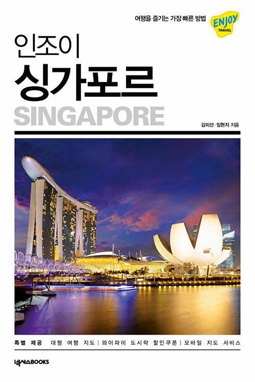 인조이 싱가포르 (2020-2021)