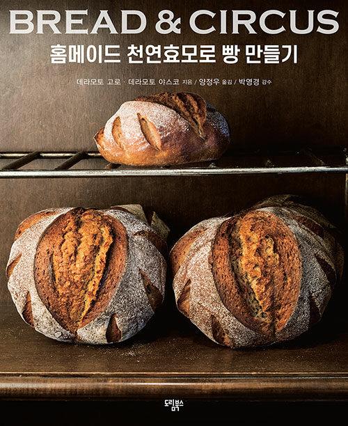 BREAD & CIRCUS 홈메이드 천연효모로 빵 만들기