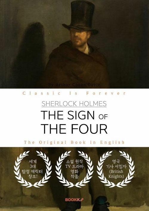 [POD] SHERLOCK HOLMES: THE SIGN OF THE FOUR - 셜록 홈즈: 네 사람의 서명 (영문원서)