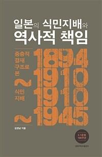 일본의 식민지배와 역사적 책임 : 중층적 결재 구조로 본 식민지배 : 1894~1910, 1910~1945