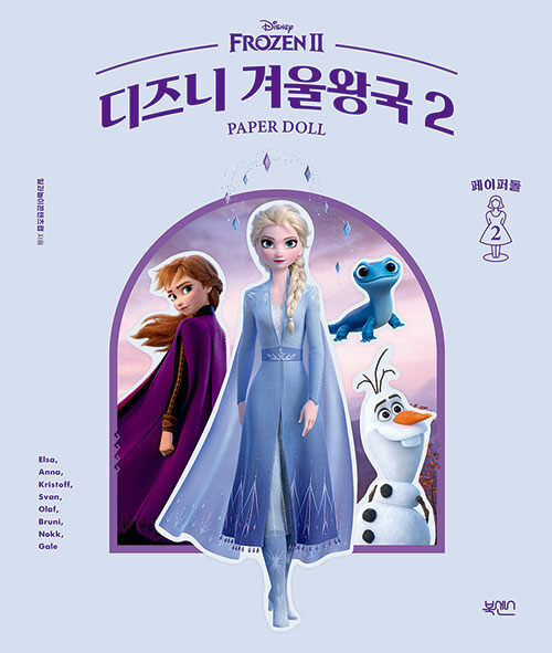 페이퍼돌 2 : 디즈니 겨울왕국 2