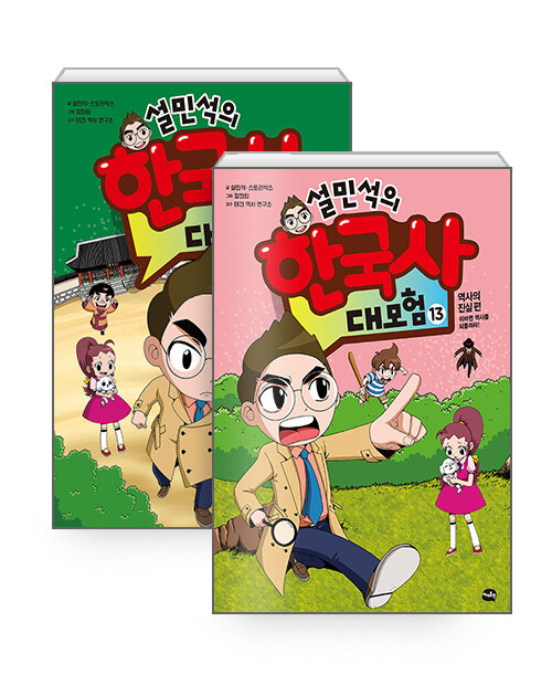 [세트] 설민석의 한국사 대모험 12~13 세트 - 전2권