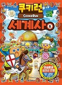 쿠키런 세계사 6