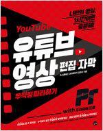 YouTube 유튜브 영상 편집 + 자막 무작정 따라하기 with 프리미어 프로