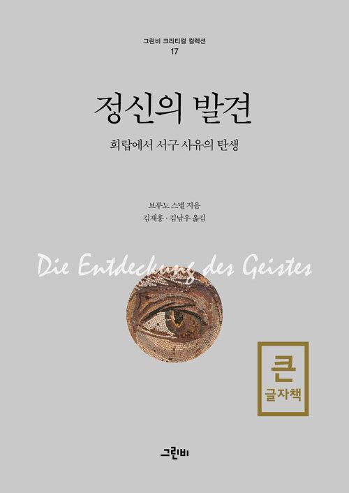 정신의 발견 (큰글자책)