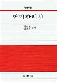 헌법판례선 / 개정4판