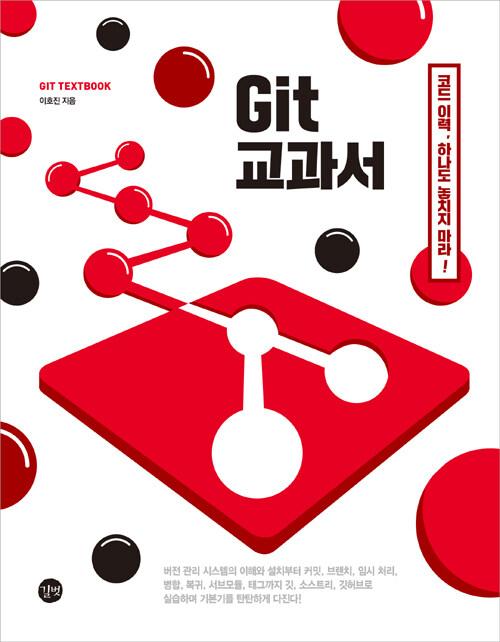 Git 교과서 : 코드 이력, 하나도 놓치지 마라!