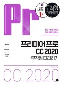 프리미어 프로 CC 2020 : 무작정 따라하기