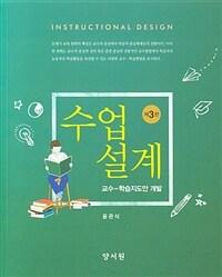 수업설계 : 교수-학습지도안 개발 / 제3판
