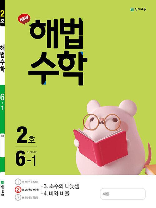 해법 수학 6-1 2호 (2020년)