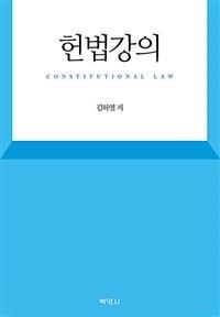 헌법강의 = 제2판