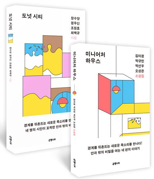 [세트] 미니어처 하우스 + 도넛 시티 - 전2권