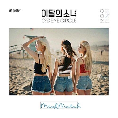 이달의 소녀(오드아이써클) - Mix&Match [일반반][재발매]