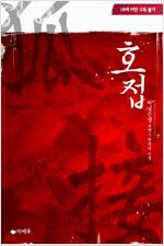 [세트] 호접(狐接) (외전 포함) (총2권/완결)