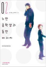 [고화질] 노안 중학생과 동안 아저씨 02