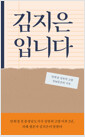 [eBook] 김지은입니다