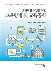 (효과적인 수업을 위한) 교육방법 및 교육공학