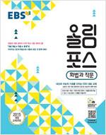 EBS 올림포스 화법과 작문 (2020년)