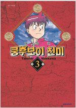 쿵후보이 친미 개정판 3