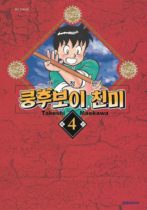 쿵후보이 친미 개정판 4