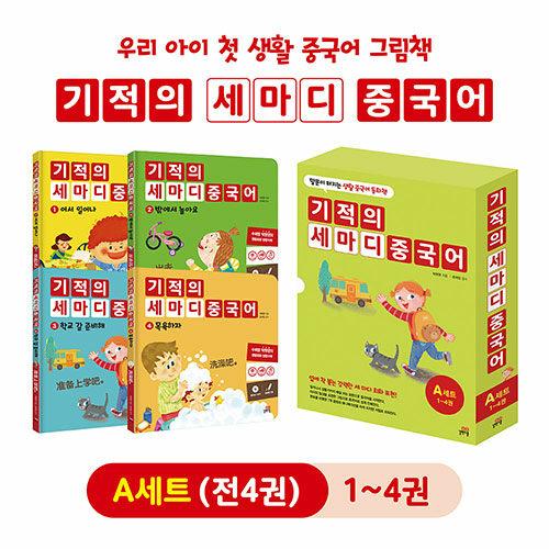 기적의 세마디 중국어 A세트 (1~4권 + CD 4장 + 워크북 4권) (토킹펜 음성 지원, 토킹펜 미포함)