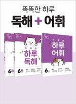 [세트] 똑똑한 하루 독해 6 (A, B) + 똑똑한 하루 어휘 6단계 세트 - 전3권