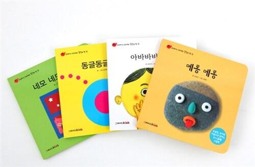 놀이감성이 퐁퐁 세트 - 전4권