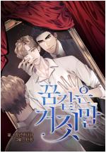 [컬러 연재] 꿈 같은 거짓말 04화
