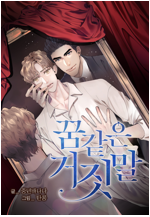 [컬러 연재] 꿈 같은 거짓말 01화