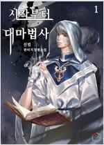 [세트] 시작부터 대마법사 (총9권/완결)