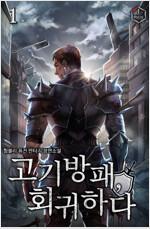 [세트] 고기방패, 회귀하다 (총10권/완결)