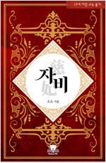 [BL] 자비(慈妃)