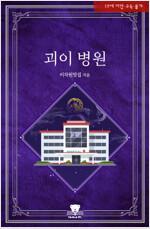 [BL] 괴이 병원